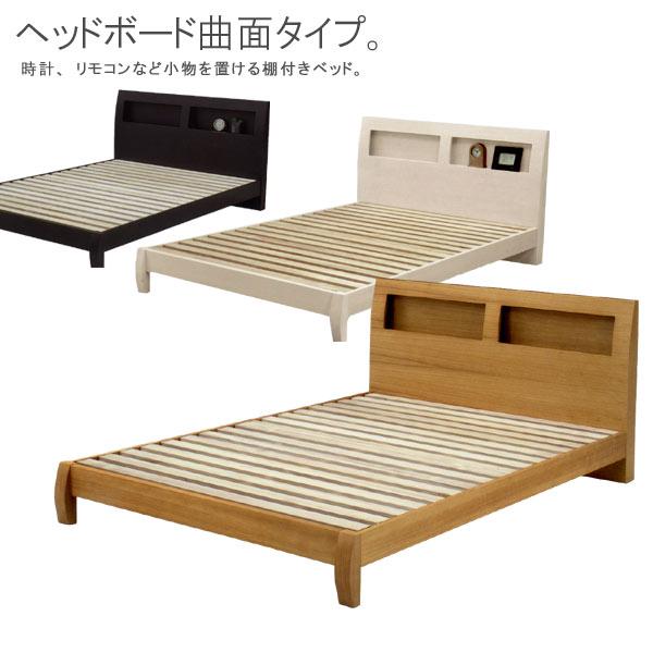 ダブルベッド(フレームのみ) ヘッドボード曲面タイプ棚付きベッド 送料無料  【OK】(mal-)