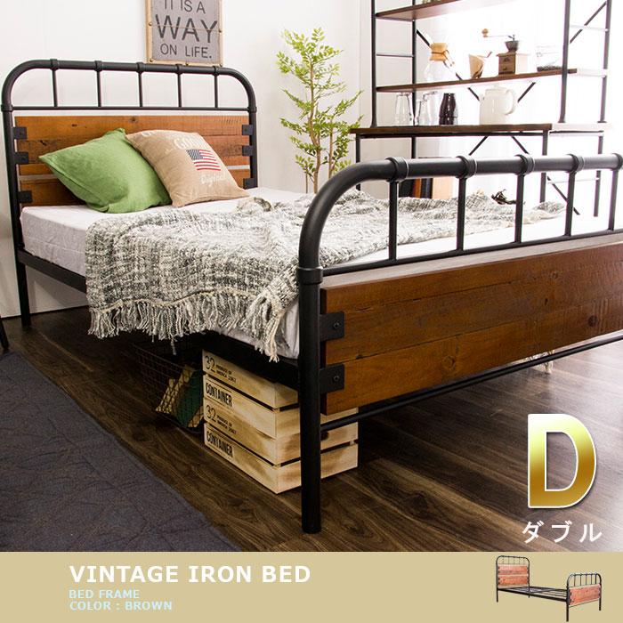 ダブル ベッドフレームのみ ヴィンテージアイアンベッド 2段階高さ調節 ダブルベッド ベッド下 アンティークベッド ヴィンテージ 木製ベッド スチール パイプベッド ブラック ブラウン 木目 男前インテリア かっこいい おしゃれ