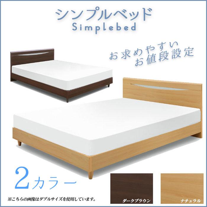 経典 ベッド シングルベッド ベッド シングルベッド フレームのみ ベッド シンプル ダークブラウン/ナチュラル スマートデザイン シンプル【新生活 ベッド】(mal-) GOK, Medayful メデル:af103e68 --- construart30.dominiotemporario.com