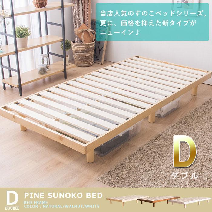 ダブル ベッドフレームのみ ナチュアル ウォルナット ホワイト 北欧 モダン カントリー デザイン 低いベッド すのこベッド シンプル 天然木フレーム 高さ2段階すのこ ヘッドレスベッド