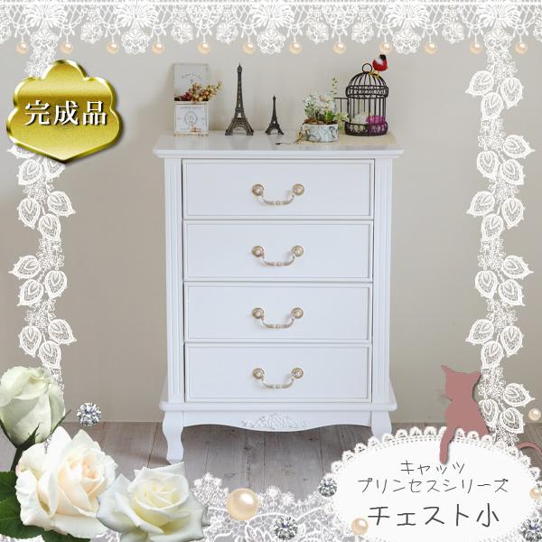 チェスト 整理タンス 猫脚 白家具 ホワイト プリンセス m031-