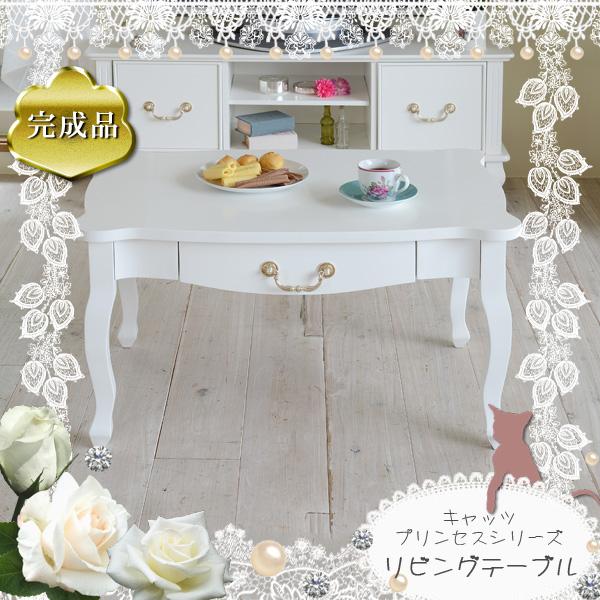 リビングテーブル 猫脚 白家具 ホワイト ローテーブル カントリー家具 センターテーブル ロマンス ロマンチック プリンセス m031-