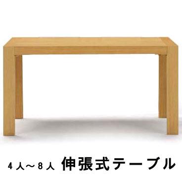 伸長式ダイニングテーブル のみ 伸縮式ダイニングテーブル 伸張式 幅140cm/180cm 伸縮テーブル 伸長テーブル 伸縮式 伸長式 GYHC t003-m056-zen-dt140ona ナチュラルモダン[G2]