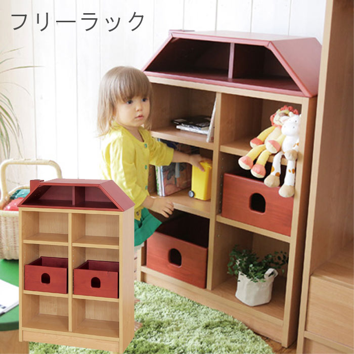 家の形のラック カウプンキ フリーラック 送料無料 子供部屋 整理タンス 安全 P10 キッズルーム 収納 完成品 おもちゃ箱