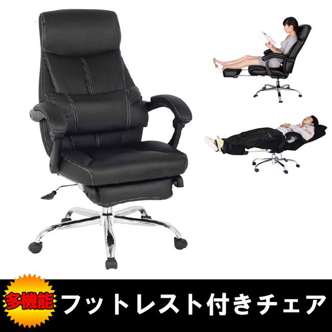 オフィスチェアー レザー リクライニング フットレスト内臓 ハイバック 多機能パソコンチェアー オフィス椅子 チェア エグゼクティブチェア ロッキングチェア 椅子 GMK-dc【ne】