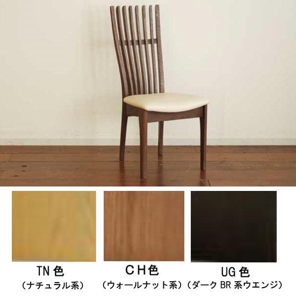 椅子 ダイニングチェア 日本製 モリタインテリア CBL-484 イージーオーダー デザイナーズ 低反発使用 CBL-4840 TN/WH CH/LB UG/LG[G2]【QSM-220】 m082- GMK【QSM-220】