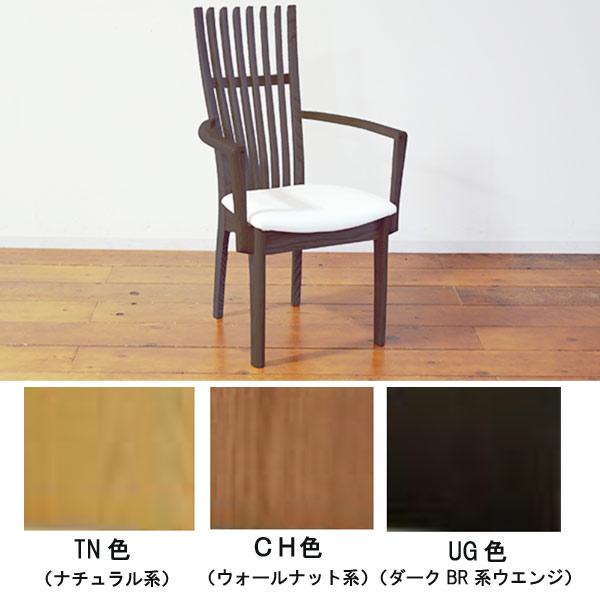 椅子 ダイニングチェア  肘付き 日本製 モリタインテリア CBL-484 イージーオーダー デザイナーズ 低反発使用 ハイバックチェア【UR3】CBL-4841 TN/WH CH/LB UG/LG[G2]【sm-240】 m082- GMK【QSM-240】