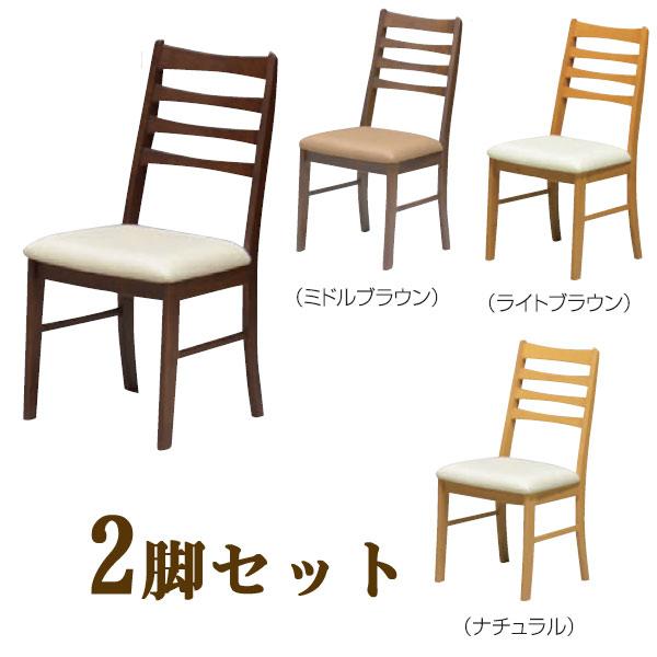 ダイニングチェア 2脚セット 4色 mal-hdc(mal-) 食卓椅子 ダークブラウン ミドルブラウン ライトブラウン ナチュラル GMK-dc[G2]【sm-220】 t006-m083-【QSM-220】