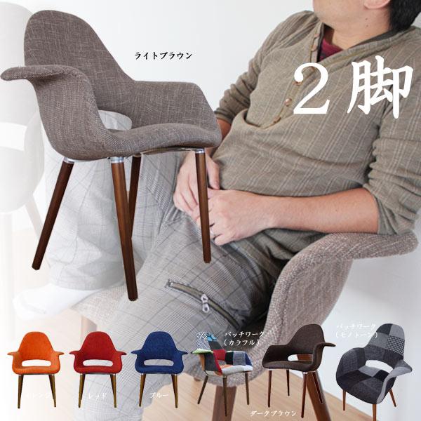 オーガニックチェア 2脚セット チャールズ・イームズ チェア デザインセンスの光る椅子 厚手の生地仕様 ダイニングチェア デザイナーズチェアー【リプロダクト】 送料無料 【あす楽対応】[G2]【sm】