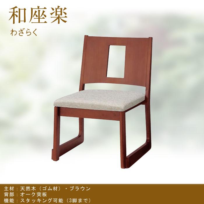低めの椅子 和座楽 座椅子 畳用椅子 チェア 布張地 アイボリー 送料無料【ne】