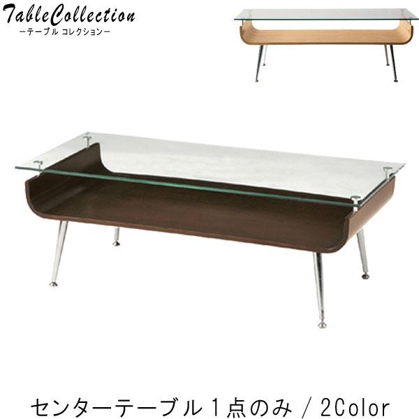 ガラステーブル センターテーブル aznet301 m006- クーポン除外品