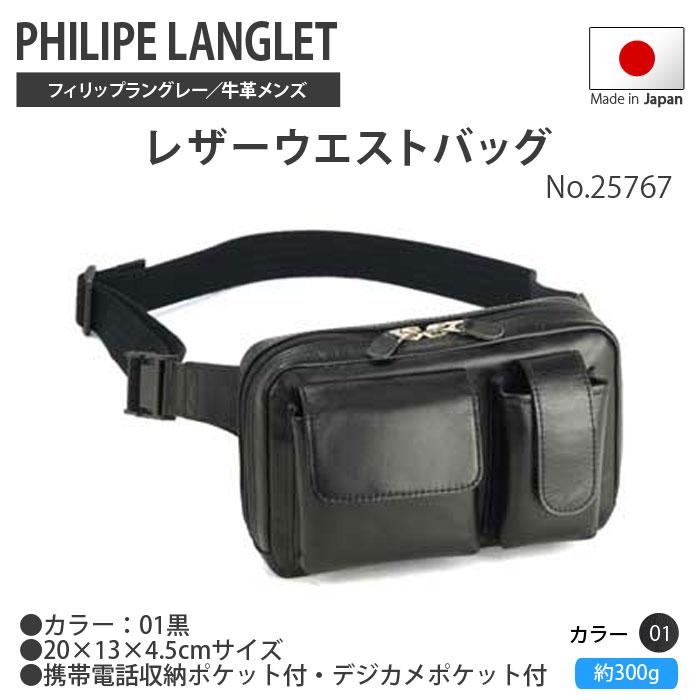 ウエストバッグ 20cmサイズ 豊岡の鞄 日本製 メンズ 革 牛革 フィリップラングレー/革 牛革メンズ 黒色PR10 さらに特典付き