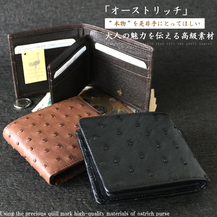 二つ折り財布 カード収納 オーストリッチ 折りたたみ財布 レディース メンズ 本物 サイフ さいふ 高級 本革 フルポイント 天然素材【PR1】リアル 本物【限界価格】 さらに特典付き[G2]