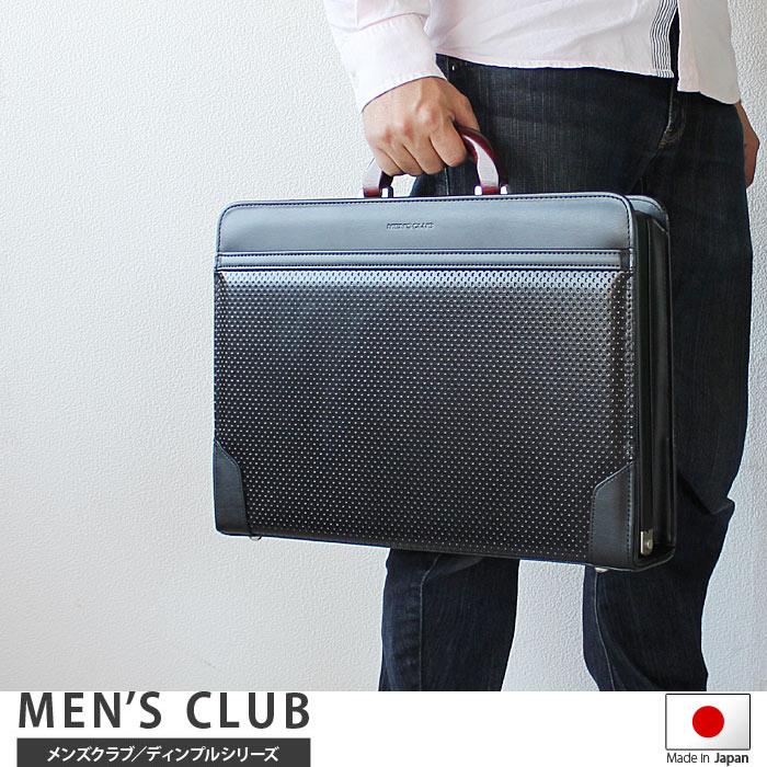 豊岡の鞄 日本製 A4ファイルサイズ メンズビジネスバッグ ディンプル加工ダレスバッグ メンズクラブ/ディンプルシリーズ 黒色 送料無料 PR10 ビジネス メンズ父の日 おすすめ さらに特典付き