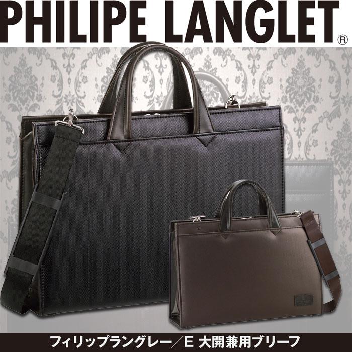 ブリーフケース さらに特典付きポリカーボネイト系湿式合皮 日本製 豊岡の鞄 A4ファイル ビジネスバッグ フィリップラングレー 営業 鞄 かばん カバン 送料無料 PR10父の日 おすすめ