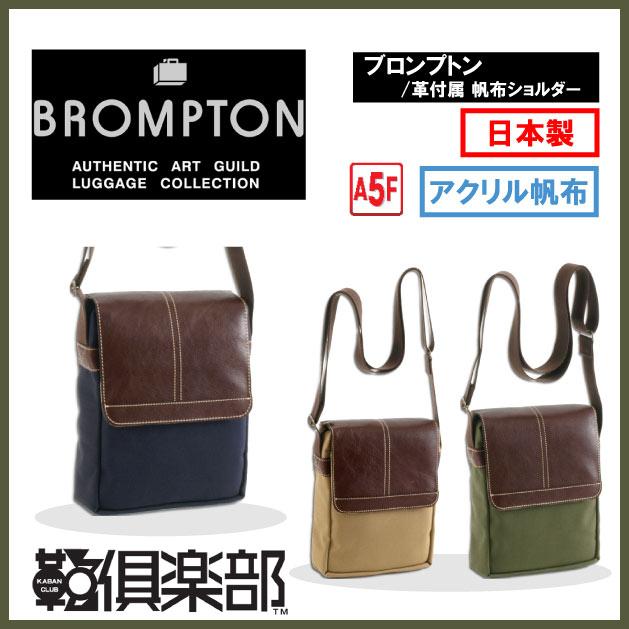 ショルダーバッグ 帆布/革 牛革 A5ファイル 豊岡製 日本製 斜め掛けバッグ 鞄 かばん カバン ブロンプトン 送料無料 PR10 さらに特典付き