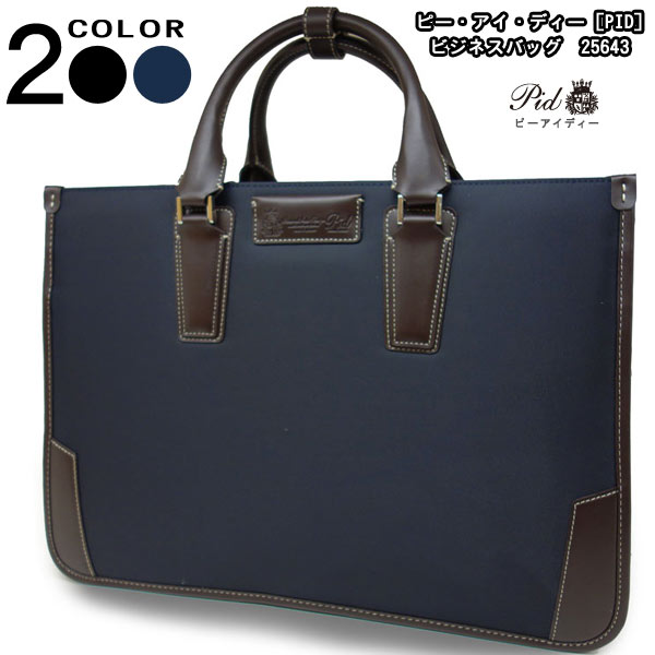 ブリーフケース 幅42cm ピー・アイ・ディー PID 25643 メンズビジネスバッグ ダレスバッグ ビジネスバック ダレスバック カバン 鞄 かばん 送料無料 PR10 ビジネスバッグ メンズ父の日 おすすめ さらに特典付き
