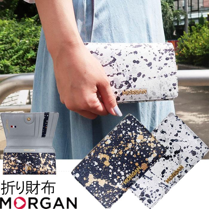 2つ折りウォレット 折り財布 小銭入れ 札入れ カード入れ モルガン MORGAN 牛革 本革 レディース 個性的デザイン PR10