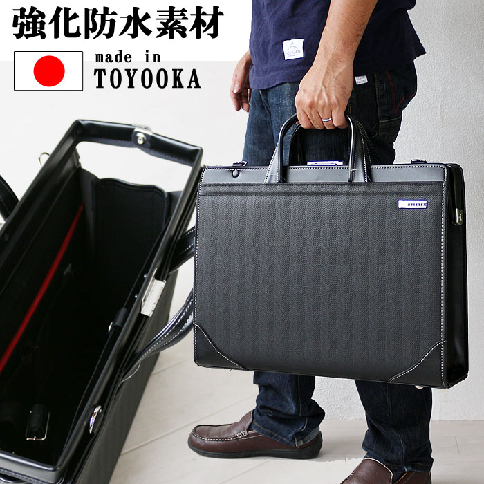 ダレスバッグ 大口 ストライプ 防水効果 豊岡製 日本製 メンズビジネスバッグ B4書類対応 ビジネスバック 2WAY 営業 出張 軽い カバン 鞄 かばん バック 送料無料 PR10 ビジネスバッグ メンズ父の日 おすすめ さらに特典付き