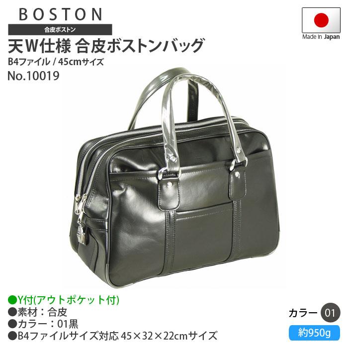 ボストンバッグ 合皮 Y付・天W仕様 銀行ボストン 強度も確保 B4ファイル/45cmサイズ 豊岡の鞄 日本製 送料無料 PR10 さらに特典付き