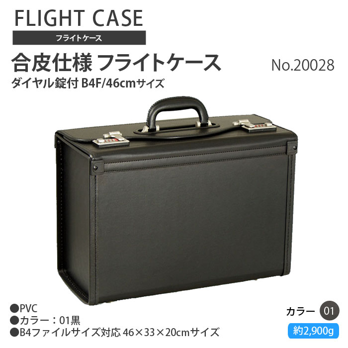 G-ガスト 合皮フライトケース(パイロットケース) B4ファイル/46cmサイズ 送料無料 PR10【あす楽対応】 さらに特典付き 【特選】