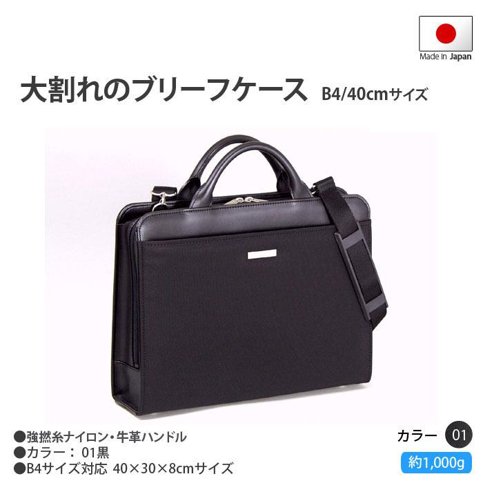 メンズビジネスバッグ 日本製 B4書類サイズ 大口 大割れのブリーフケース メンズクラブ/強撚糸ナイロンシリーズ 黒色 送料無料 PR10 ビジネスバッグ メンズ父の日 おすすめ さらに特典付き