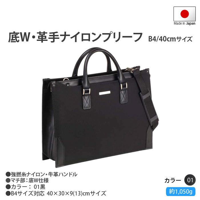 メンズビジネスバッグ 日本製 B4書類サイズ 底W・革手ナイロンプリーフケース ビジネスバック メンズクラブ/強撚糸ナイロンシリーズ 黒色 送料無料 PR10 ビジネスバッグ メンズ父の日 おすすめ さらに特典付き