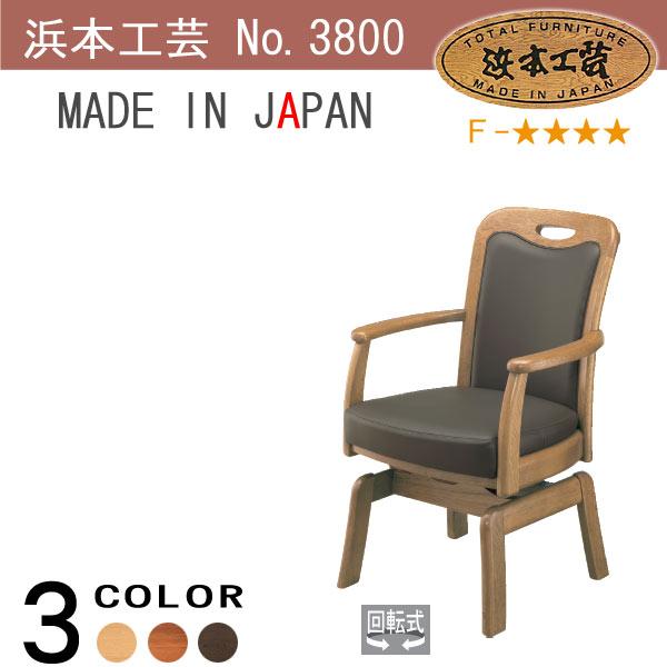 No.3800 ダイニングチェア DA色(DA-3800R/通常納期) NA色(DA-3804R/受注約1ヶ月) CA色(DA-3808R/受注約1ヶ月) 浜本工芸 日本製 アーム 肘付き回転式 椅子 イス 食卓椅子 食卓チェア 送料無料 【浜本限定プレミアムクーポン15】