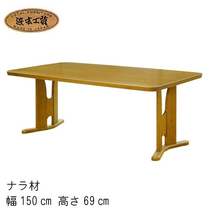 No.3760 ダイニングテーブル 幅150cm 高さ69cm DA色 DT-3760 150×90 受注約1ヶ月 NA色 DT-3764 150×90 受注約1ヶ月 CA色 DT-3768 150×90 受注約1ヶ月 浜本工芸 日本製 食卓テーブル GY