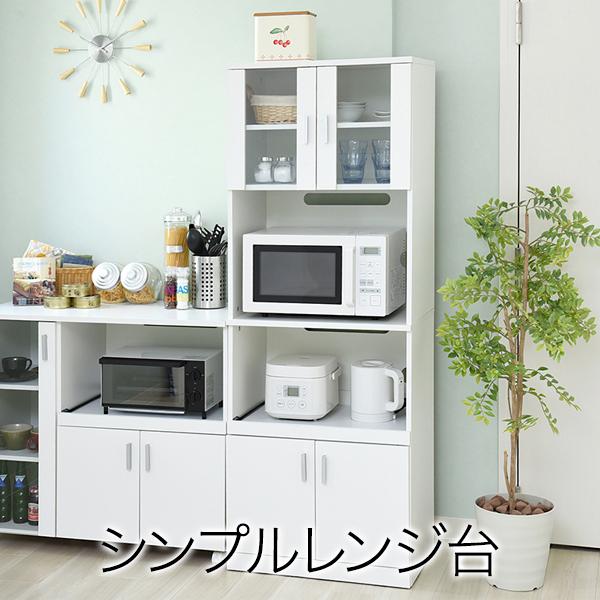 レンジ台 レンジボード キッチン収納 食器棚 白 m031-paf0016【QSM-60】