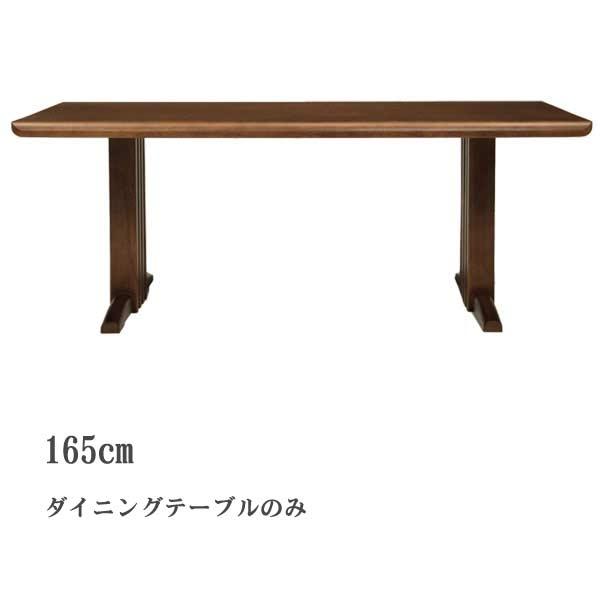 ダイニングテーブル のみ ダイニングテーブル  幅165cm タモ無垢材 北欧家具 モダンデザイン GYHC 【Y-YHC】【QOG-20K】【P1】