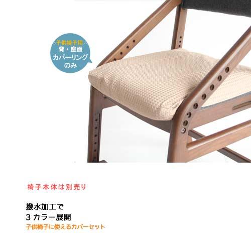 105周年クーポン配布中 カバーリングセット オリジナル 背 座 のみ 買物 子供椅子専用 QSM-60 チェアと同時購入で同梱 P10 t002-m048-kch チェア本体別売り