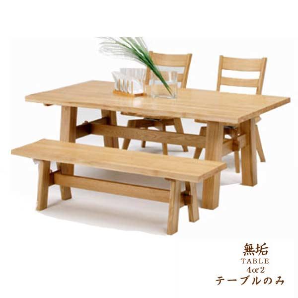 タモ無垢材の重厚なダイニングテーブル 165cm 和モダン ダイニング ナチュラル/ブラウン(テーブルのみ) GYHC 【Y-YHC】【UR5】[G2]【QOG-20K】