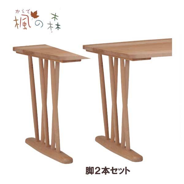 ダイニングテーブル用脚のみ 楓の森 脚2本セット(KML-752 KNA/KWN) アジャスター付き ダイニングテーブル 用 ミキモクメープル材 無垢材 送料無料  【QSM-180】【P1】