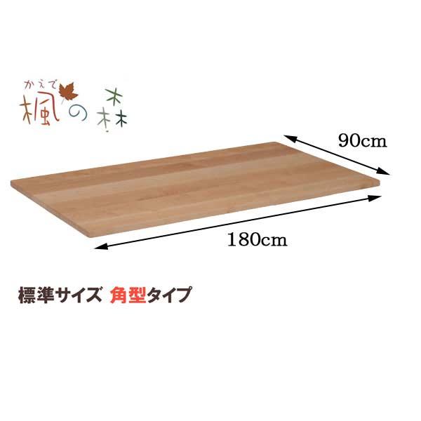 ダイニングテーブル天板のみ 角型 幅180×90cm 楓の森 既製天板(角型) KMT-1800 KNA/KWN ダイニングテーブル 天板 ミキモクメープル材 無垢材 GYHC【Y-YHC】【QOG-20K】【P1】