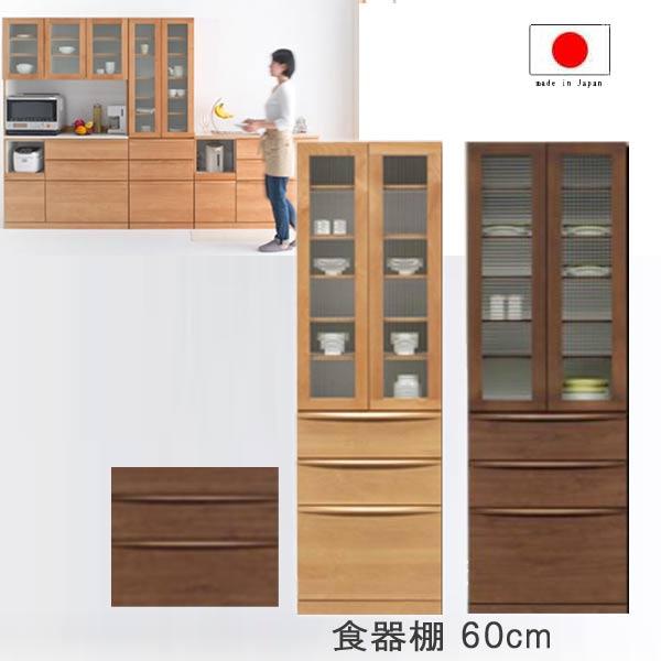 食器棚 一本立ち完成品 幅60cm ナチュラル ウォールナット(ブラウン) 日本製 キッチンボード キッチン収納 ダイニングボード 地域限定開梱設置送料無料【ws】alders-60k【UR5】[G2]【QSM-30K】