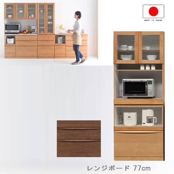 レンジボード 上下分割式完成品 食器棚 幅77cm モイス(moiss)仕様 ナチュラル ウォールナット(ブラウン) 日本製 レンジ台 SYHC 【ws】alders-77r[G2]【QSM-30K】