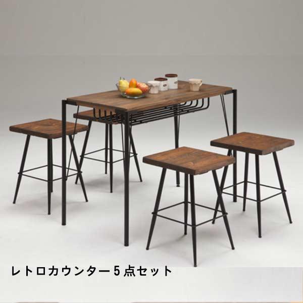 ダイニングテーブルセット5点 ダイニングテーブル 5点セット レトロなハイカウンタータイプ ダイニングテーブル 幅140cm 古木無垢材  送料無料 WAS【PR1】レトロ GMK-dtset【QSM-20K】【2D】