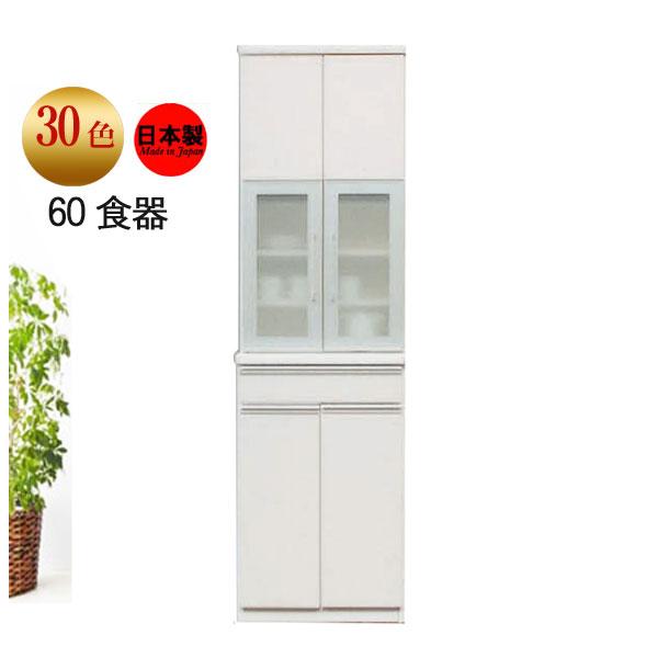 食器棚 完成品 30色カラーオーダー 開き扉 60幅 奥行き450/490mm ダイニングボード 【安全対策】日本製 SOK【UR5】【QOG-80】