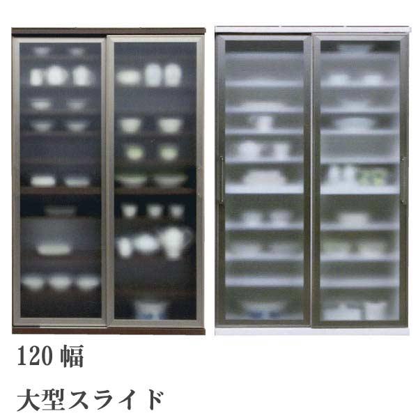 大型スライド 食器棚 120幅 引戸キッチンボード 完成品(上下分割) SOK【ok】 開梱設置送料無料 [G2]【QOG-160】 t006-m083-