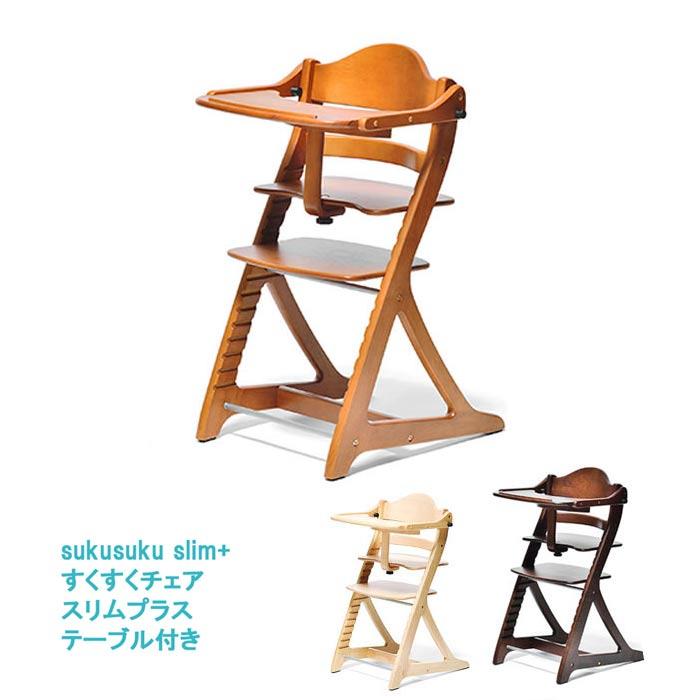 ベビーチェア すくすくチェア スリムプラス テーブル付き 【さらに表示価格より10%off】 送料無料 大和屋 子ども 椅子 子供椅子 sukusuku slim+ 【特選】【sm-160】t005-m147-sksksp-t【QSM-160】