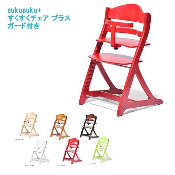 すくすくチェア プラス ガード付き【さらに表示価格より2%off】 子供椅子 送料無料 ベビーチェア sukusuku+【ne】t005-m147-skskp-g【QSM-160】