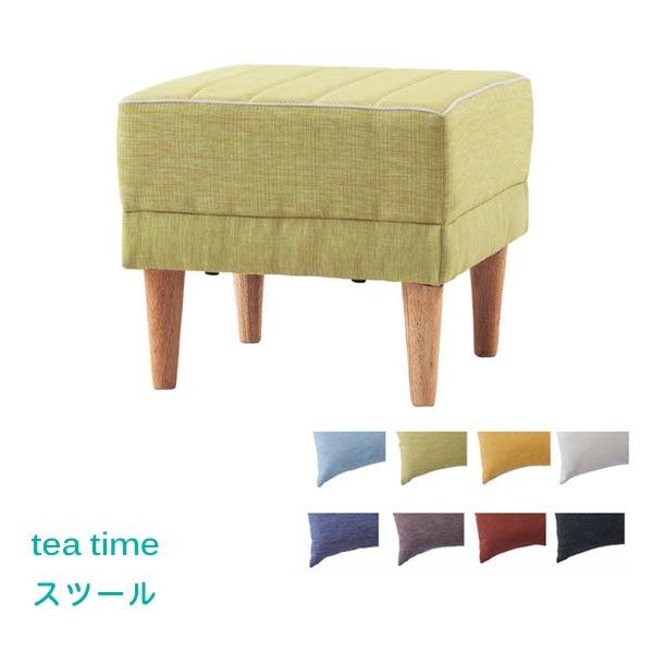 ソファ/ダイニング スツール オットマン【さらに表示価格より13%off】 送料無料 tea time ティータイムシリーズ teatime-LD リビングダイニング LDダイニング yo-teatim-bench【QSM-160】【JG】