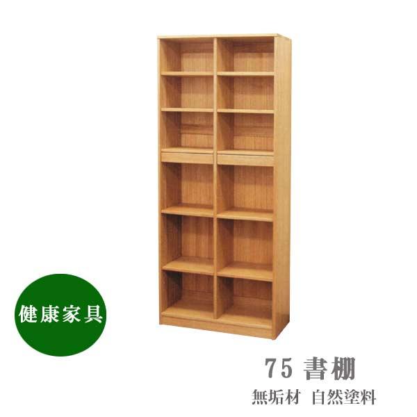 書棚 75幅 ハイタイプ タモ無垢材 自然塗料 健康家具  SYHC ラック システムデスク[G2]【sm】【QOG-20K】