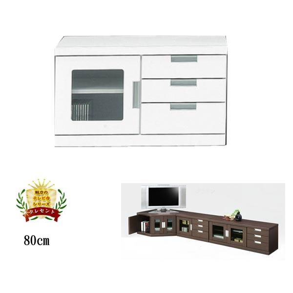テレビ台 幅80cm 80リビングボード ホワイト 白い ブラウン 茶色 リビングボード ローボード TVボード テレビボード  送料無料【QSM-200】  t001-