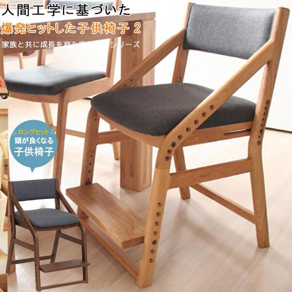 子供椅子 座面・足置き高さ調整可能 オーク材 子供チェアー 子供椅子 キッズチェア 送料無料 ダイニング学習チェア 学習椅子 学習チェア 頭の良くなる椅子 子ども 椅子 子供椅子 キッズチェアー 北欧 木製 P10t002-m048-kch[G2] 【sm-200】 メーカー直送【QSM-180】