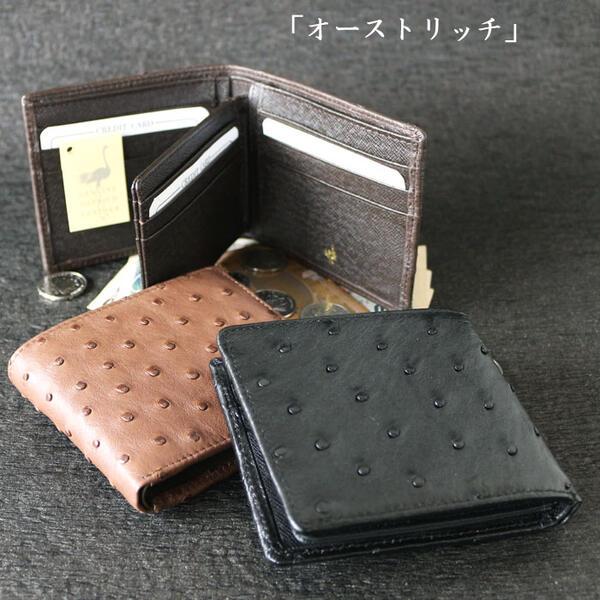 9478659c524b 二つ折り財布カード収納オーストリッチ折りたたみ財布レディースメンズ本物サイフさいふ高級本革