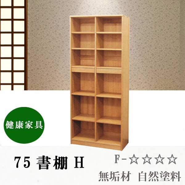 書棚 75幅 ハイタイプ タモ無垢材 自然塗料 健康家具  SYHC ラック システムデスク【sm】