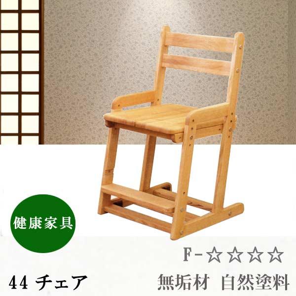 子供椅子【さらに表示価格より3%off】 自然塗料 デスク用 チェア 高さ4段奥行3段調整可能 タモ無垢材 健康家具 送料無料 板座[G2]【sm】