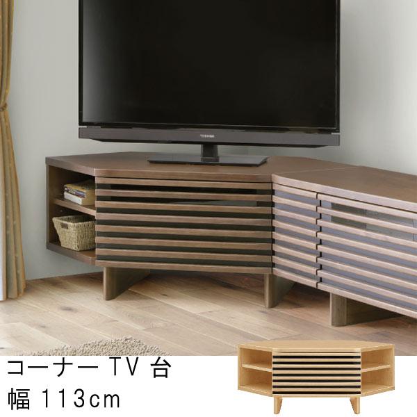 テレビ台 幅113cm コーナー TVボード ウォールナット材 タモ材 ブラウン ナチュラル リビングボード ローボード TVボード テレビボード SSG 開梱設置送料無料